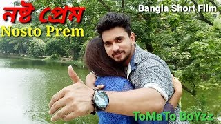 Bengali Short Film। নষ্ট প্রেম। Nosto prem। Bangla New Short film 2017