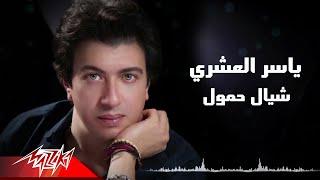 Yasser El Ashary - Shayal Homoul | ياسر العشرى - شيال حمول
