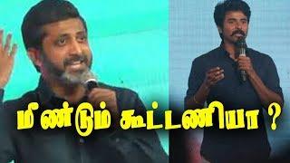 Velaikkaran Team Again Reunion For Next New Movie | Sivakarthikeyan | Mohan Raja