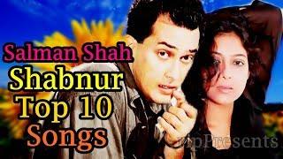 শাবনুর সালমান শাহ ছবির গান । সেরা দশ । Salman Shah and Shabnur Songs | Top 10 | Bangla Song