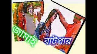 new bangla comedy natok 2017.বাটপার জামাই,