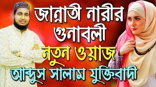 New Bangla Waz Abdus Salam Juktibadi 2017 - বাংলা ওয়াজ 2016 - মওলানা বজলুর রশিদ ভাতিজা - Waz TV