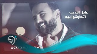 Adel Aladeb - Atharshw Bea (Official Audio) | عادل الاديب - اتحارشو بيه - اوديو