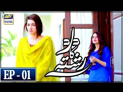 Dard Ka Rishta Episode 1 - 19th March 2018 - ARY Digital Drama
