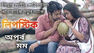 লিপস্টিক|Coming Soon Apurba & Momo|New Bangla Natok Lipstick Apurba Momo