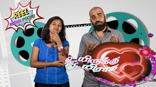 Reel Anthu Pochu | Episode 14 | Uyirukku Uyiraaga | Old movie review | Madras Central