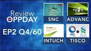 รีวิว OPPDAY EP2 | SNC ADVANC INTUCH TISCO