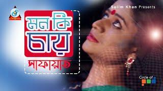 মন কি চায় Mon Ki Chay - Shafayat - Bangla New Music Video 2016