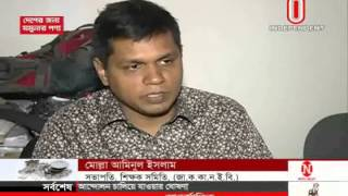 Corruption Kabi Nazrul 2, 13 March 2015