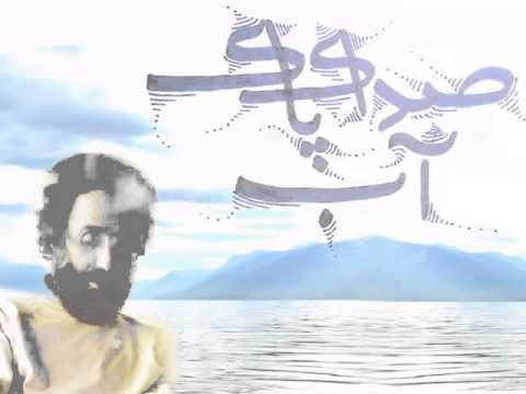 Sohrab Sepehri - Sedaye paye Ab -   سهراب سپهری  - صدای پای آب