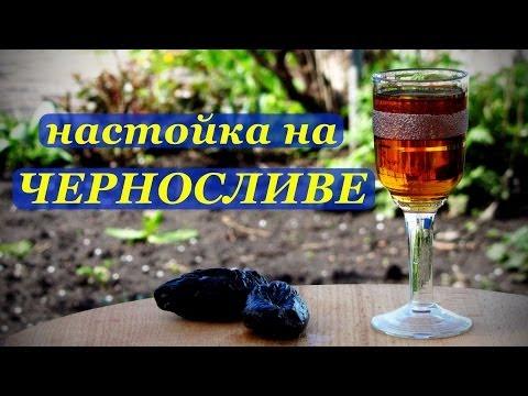 Как настоять спирт на черносливе рецепт