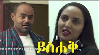 ይስሐቅ ሙሉ ፊልም Yishak Ethiopian full movie 2020
