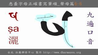 法爾禪修中心_SA014- 悉曇Siddham字母正確書寫筆順_子音6-6