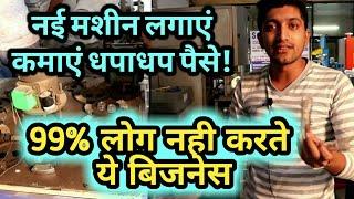 नई मशीन लगाएं कमाए धपाधप पैसे।low investment business ideas।business ideas in hindi