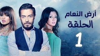 مسلسل أرض النعام HD - الحلقة الأولى 1 - بطولة رانيا يوسف / زينة / أحمد زاهر