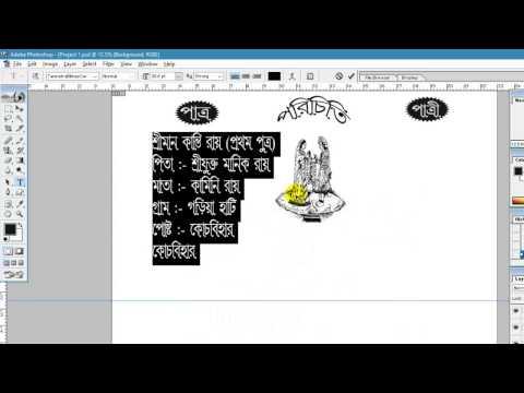 Xxx Mp4 How To Design A Wedding Invitation Card In Adobe Photoshop বিবাহের কার্ড Design করার সহজ পদ্ধতি। 3gp Sex