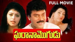 Gharana Mogudu Full Length Telugu Movie || DVD Rip