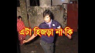 Village hijra dance    হিজড়া কি নাচ দেখাল    bangla new hijla dance    নাচ দেখুন মজা করুন HD