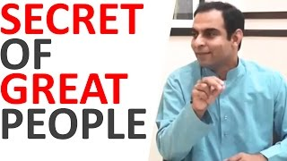 The Secret of Greatness | Insaan Ki Azmat Ka Raaz -By Qasim Ali Shah | In Urdu
