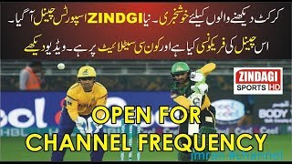 new channel update aisasat 7 sports channel | zindagi sports tv live cricket