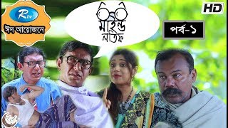 Mind Lotif | EP 01 | Chanchal | Babu | Happy | Eid Serial Drama | Rtv