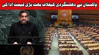 Pakistan paid a heavy price in war against terror, says PM Khaqan Abbasi | 24 News HD