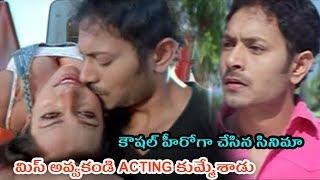 Comedy Express Telugu Full Movie || Kaushal, Brahmanandam, Mayuri, Babu Mohan