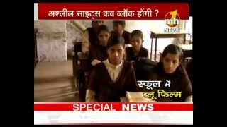 School Me Blue Film | Special News | MH ONE NEWS