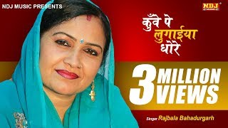 2016 New Haryanvi Ragni ! कुवे पे लुगाईया धोरे। Rajbala Ki Hit Ragni   NDJ Music