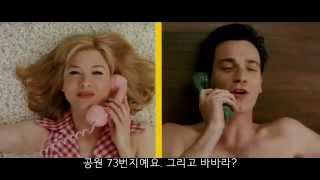 Down with love   phone scene