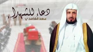 دعاء للشهداء | الشيخ سعد الغامدي