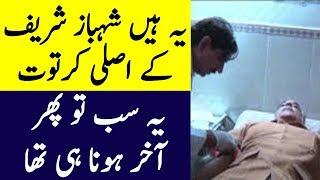 Shahbaz Sharif Ke Asal Kartoot, Ye To Hona He Tha | Peoplive