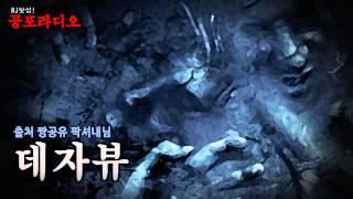 [왓섭! 실화시리즈] 퍅셔내의 실화 이야기-데자뷰 (괴담/귀신/미스테리/무서운이야기)