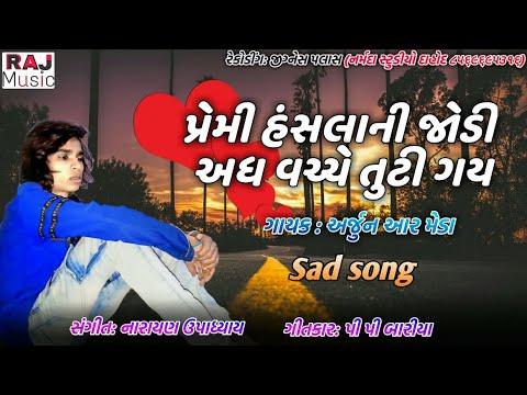 Xxx Mp4 Arjun R Meda Lyrics P P Bariya Premi Hansala Ni Jodi Adhvase Tuti Gay Gujarati Sad Song 3gp Sex