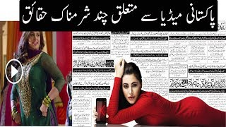 Some Bizarre Facts About Pakistani Media   Urdu / HIndi