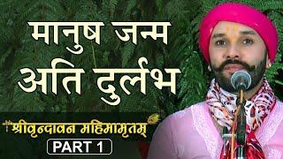 Shree Vrindavan Mahimaamritam Katha Part 1 By Shree Hita Ambrish ji in Vrindavan.