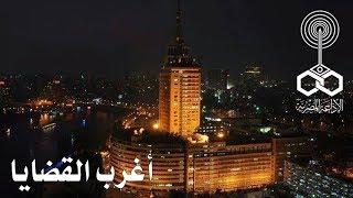 أغرب القضايا׃ قضية السفاح الشبح