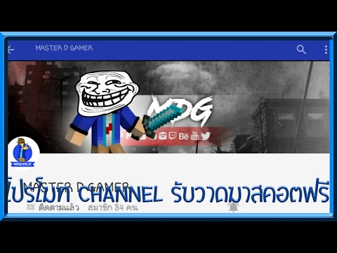 โปรโมท Channel รับวาดมาสคอตฟรี
