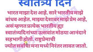 स्वातंत्र्य दिन I Independent Day । Nibandh I Marathi