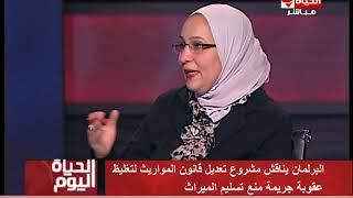 الحياة اليوم - سوزان عمر : للأسف جرى العرف فى محافظات الصعيد أن يتم حرمان النساء من حقهن فى الميراث