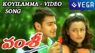 Vamsi Movie Songs - Koyilamma Video Song - Mahesh Babu, Krishna
