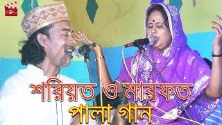 Bangladeshi Pala Gaan | Bangla Baul Song