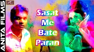 Sasat Me Bate Paran || Full Audio Song || Lucky Dehati || New Bhojpuri Holi Songs 2017