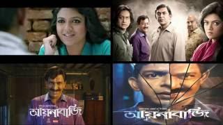 নতুন ইতিহাস গড়তে যাচ্ছে অমিতাভ রেজার আইনাবাজি সিনেমা   Aynabaji Movie   Amitabh Reza   Chanchol