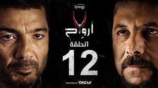 7 أرواح - الحلقة 12 الثانية عشر | بطولة خالد النبوي ورانيا يوسف | Saba3 Arwa7 Episode 12