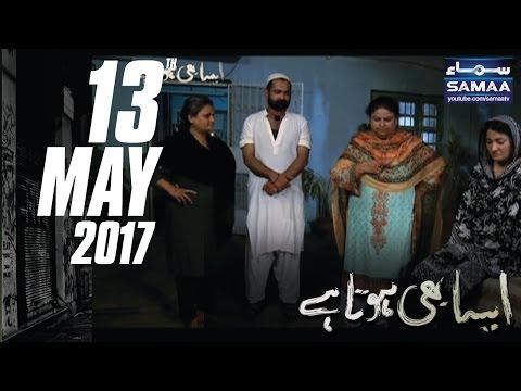Xxx Mp4 Marhoom Bhai Ki Biwi Se Nikah Aisa Bhi Hota Hai SAMAA TV 13 May 2017 3gp Sex
