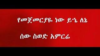Nhatty Man ናቲ ማን-የመጀመርያዬ (ከግጥም ጋር) Yemegemeriyaye