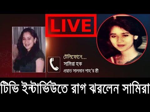 Xxx Mp4 প্রথমবারের মত লাইভ টিভিতে দেমাগ দেখালেন সামিরা Salman Shah News 3gp Sex