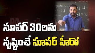 Here's The Inspiring Story Of 'Super 30' As Anand Kumar | అసామాన్యుడు | Bharat Today