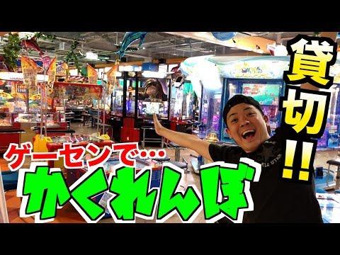 Xxx Mp4 【かくれんぼ】貸切ゲームセンターでかくれんぼ!!まさかの隠れ方に大爆笑wwww 3gp Sex